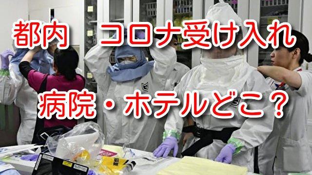 都内 コロナ 受け入れ 病院 ホテル 場所 どこ ウイルス検査