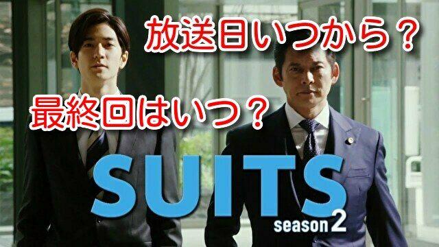 スーツ2 放送日 いつから 最終回 いつ 放送時間 曜日 チャンネル