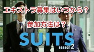 SUITS/スーツ2 エキストラ 募集 いつから 参加方法 撮影場所 口コミ