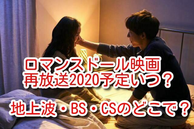ロマンスドール 映画 再放送 2020 地上波 予定 いつ BS CS チャンネル