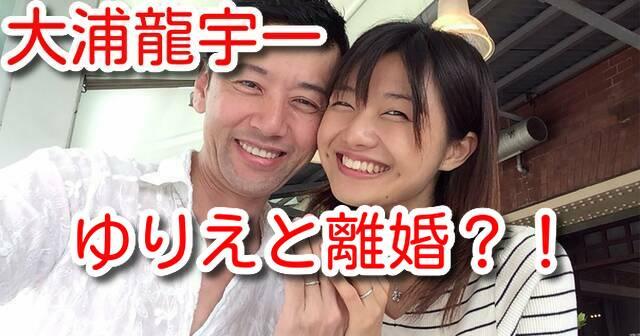大浦龍宇一 嫁 ゆりえ 離婚 前妻 誰 息子 現在 顔画像