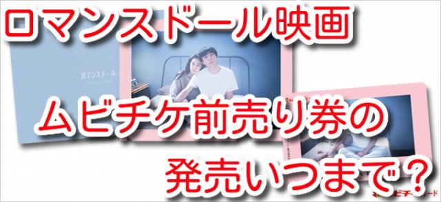 ロマンスドール 映画 ムビチケ