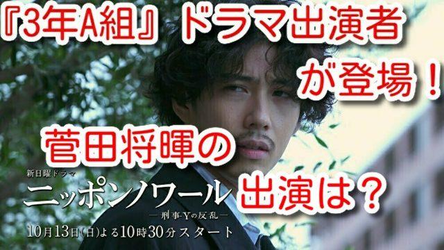 ニッポンノワール 3年A組