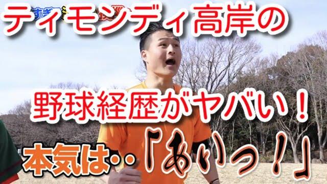 ティモンディ高岸 野球経歴