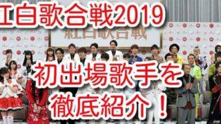 紅白歌合戦 2019 出演者