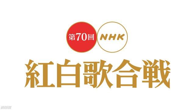 紅白歌合戦 2019 曲順