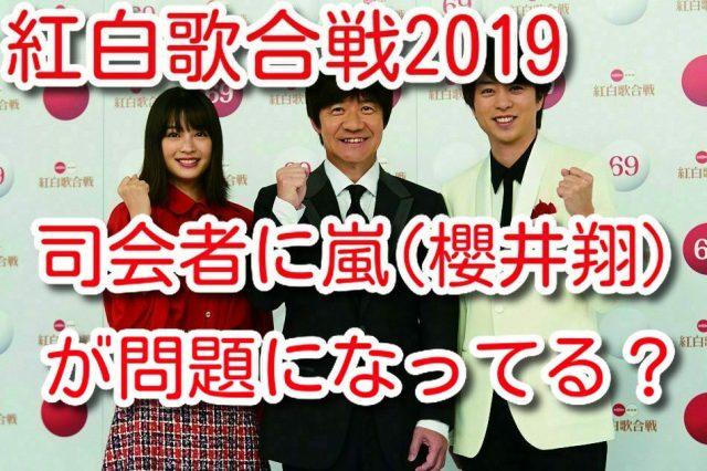 紅白歌合戦 2019 櫻井翔