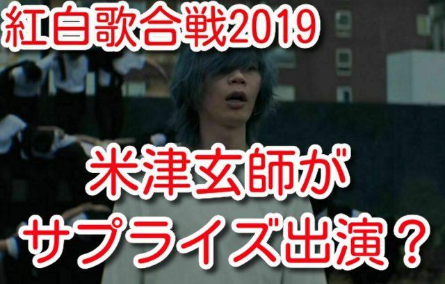 紅白歌合戦 2019 米津玄師