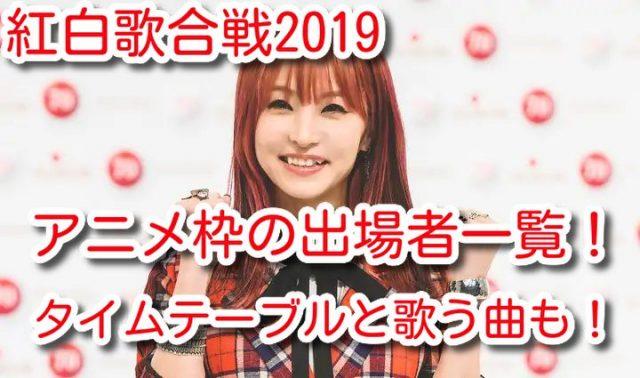 紅白歌合戦 2019 アニメ