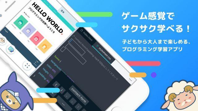 progate プログラミング 無料版