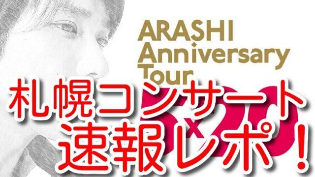 嵐 札幌 コンサート