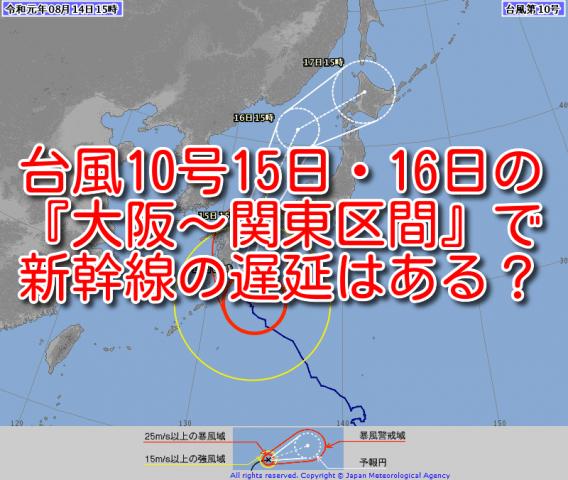 台風 10号 2019