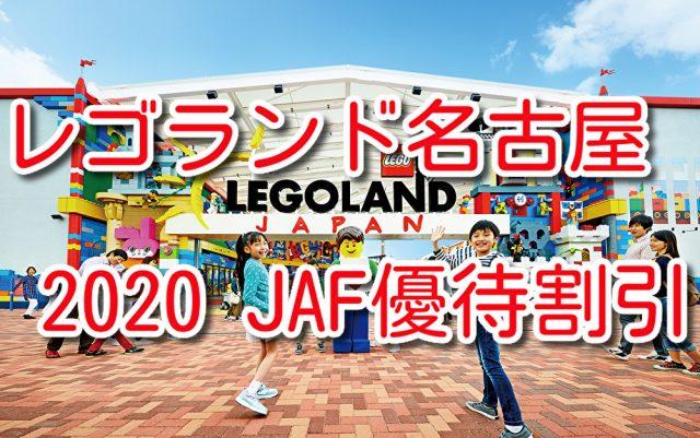 レゴランド名古屋 チケット割引 JAF優待