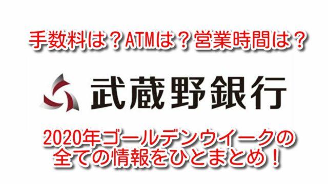 武蔵野銀行 GW