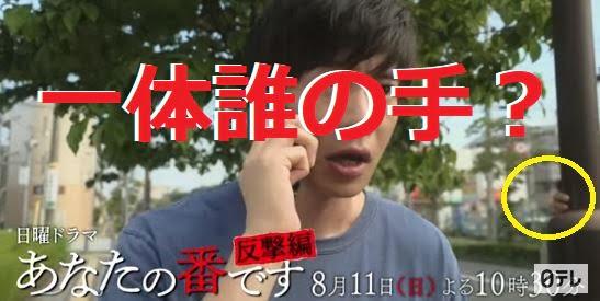 あな番 翔太 電話
