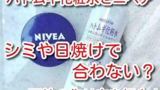 ハトムギ化粧水 ニベア シミ 日焼け