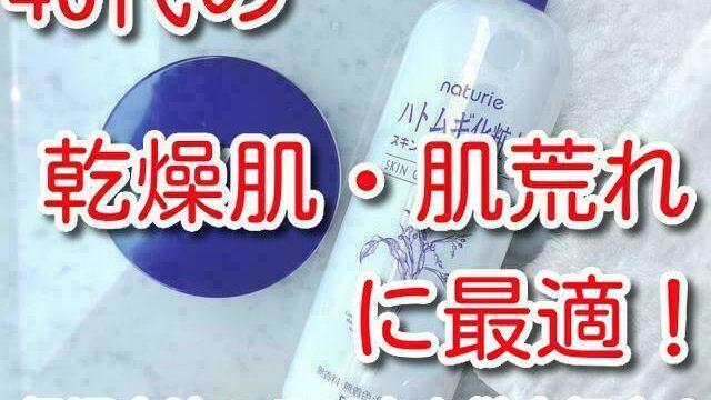 ハトムギ化粧水 ニベア 40代 乾燥肌
