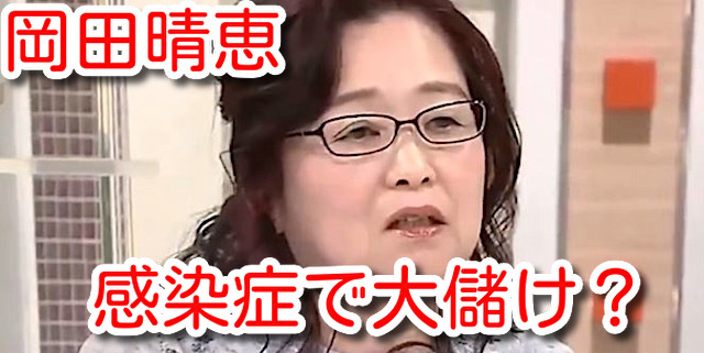 岡田晴恵 医師免許 資格 薬剤師