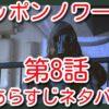 ニッポンノワール 8話 ネタバレ